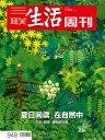 三联生活周刊·夏日阅读:在自然中——文学、哲思、博物和行旅(2017年32期)