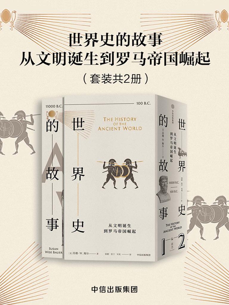 世界史的故事·从文明诞生到罗马帝国崛起(全二册)