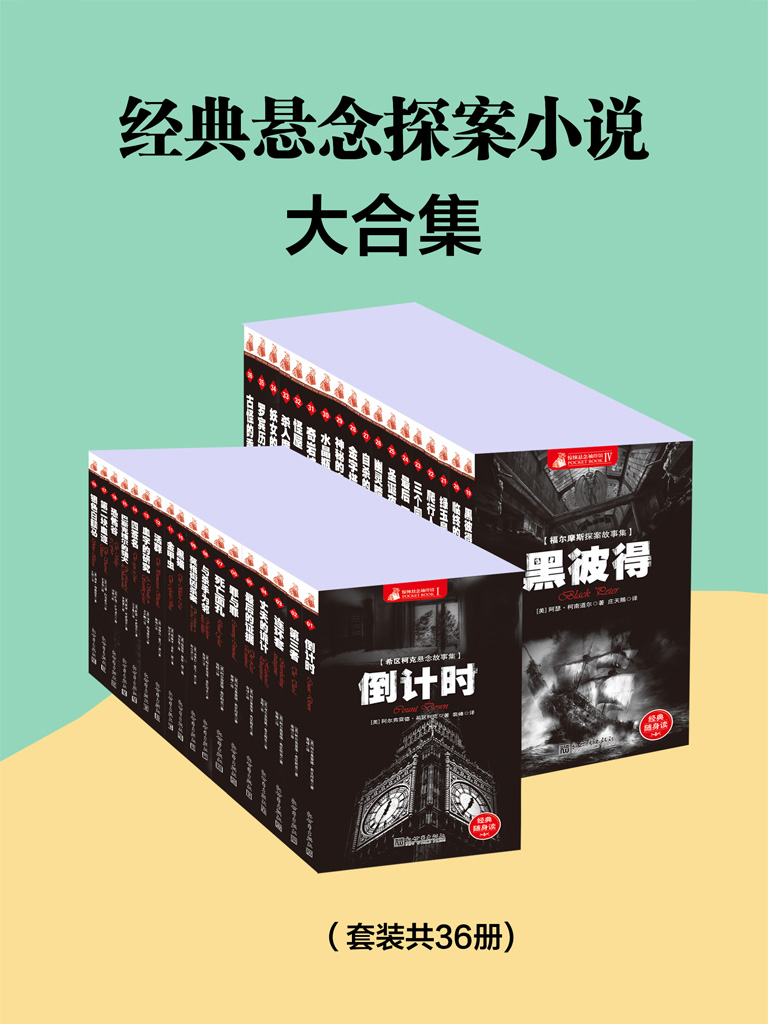 经典悬念探案小说大合集(共36册)