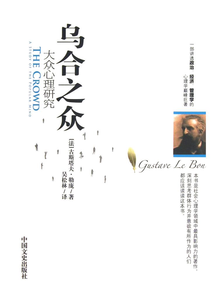 乌合之众:大众心理研究(吴松林译本)