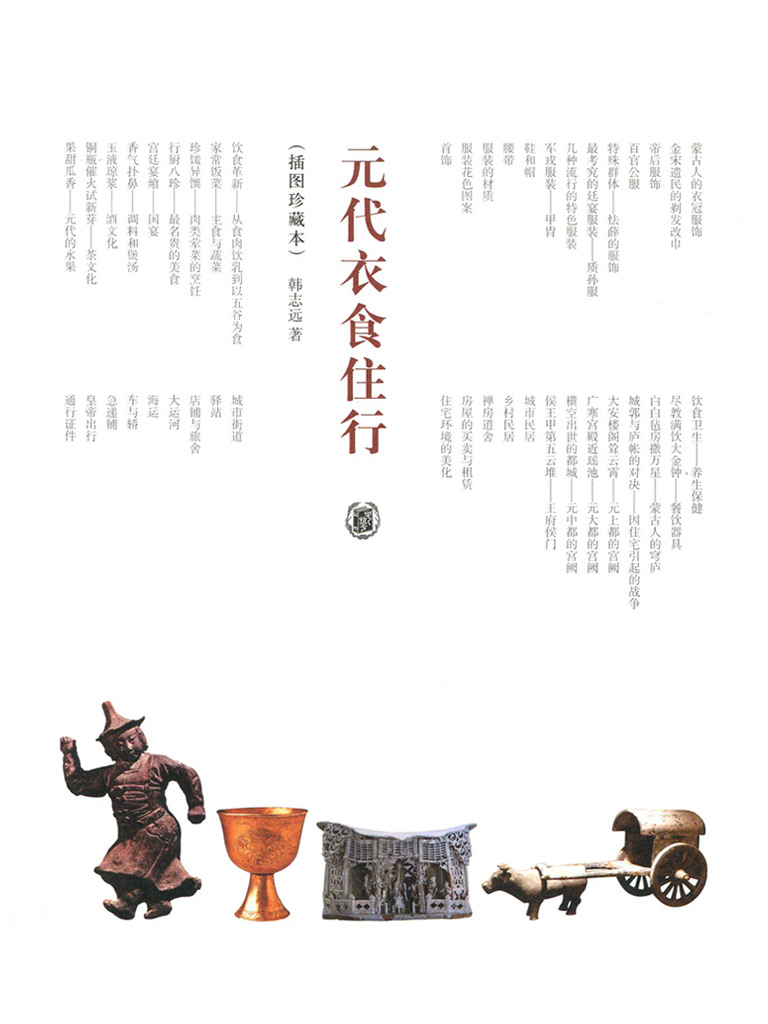 元代衣食住行(插图珍藏本)