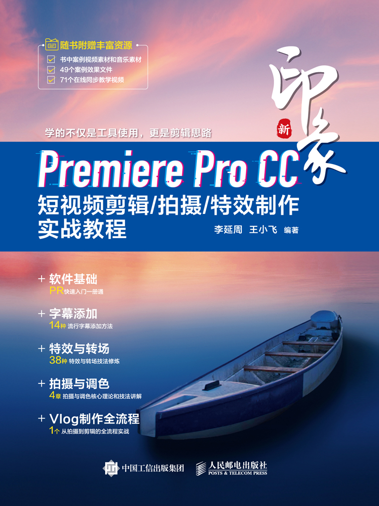 新印象:Premiere Pro CC 短视频剪辑/拍摄/特效制作实战教程
