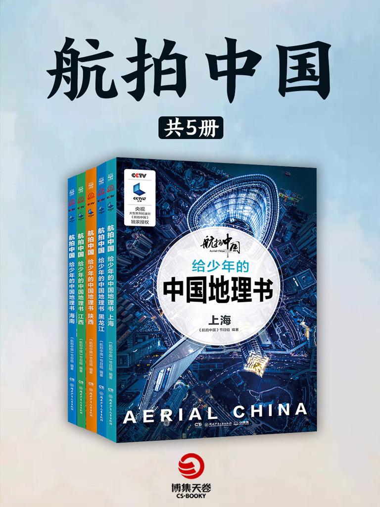 航拍中国(全五册)