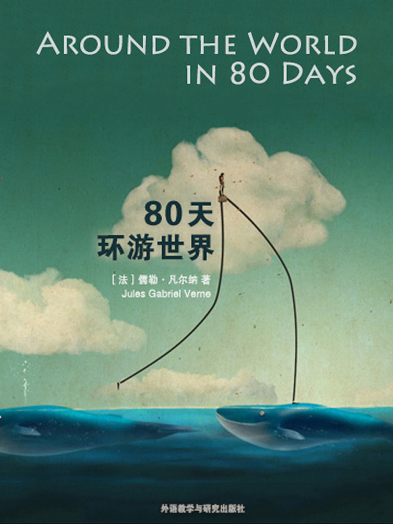 80天环游世界(外研社双语读库)