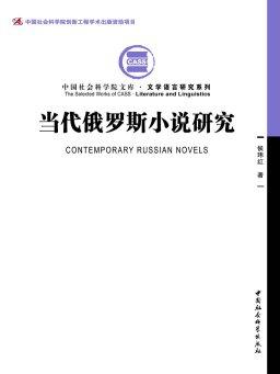 当代俄罗斯小说研究