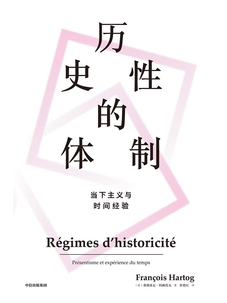 历史性的体制:当下主义与时间经验