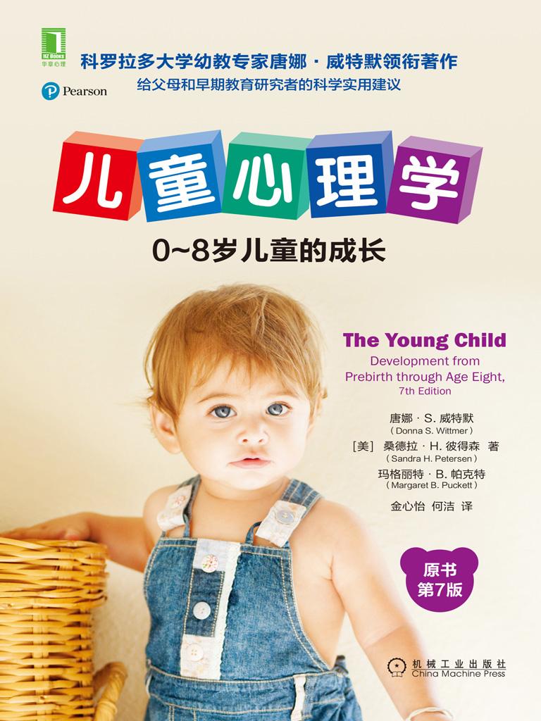 兒童心理學:0~8歲兒童的成長(原書第7版)
