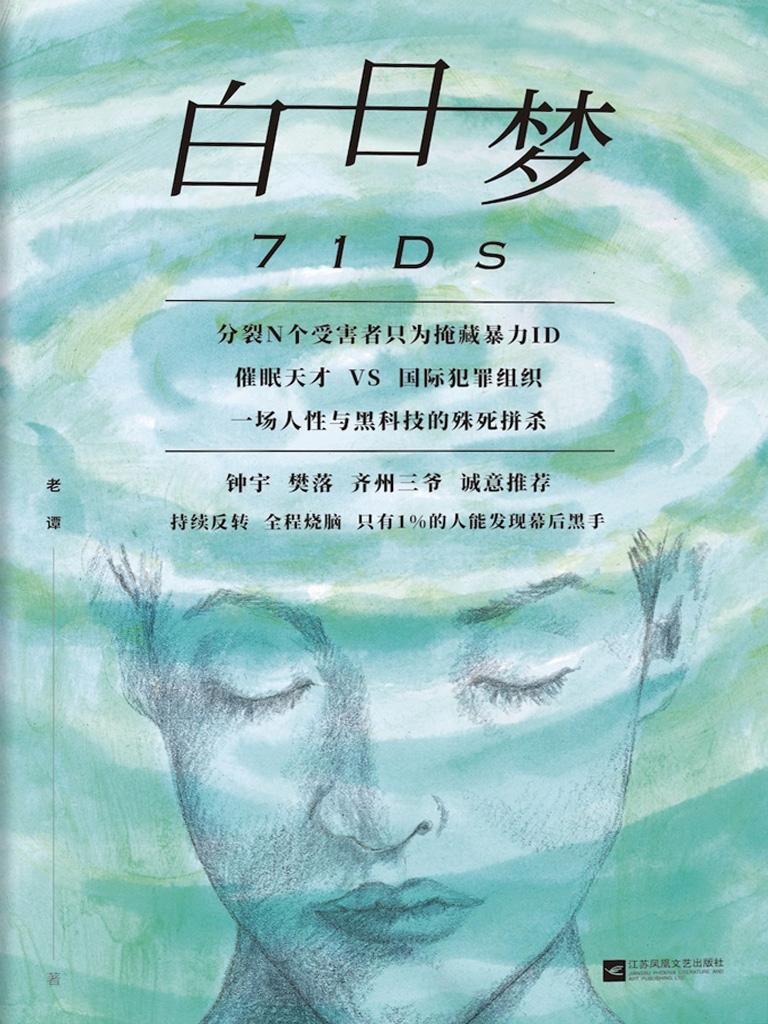 白日梦(全二册)