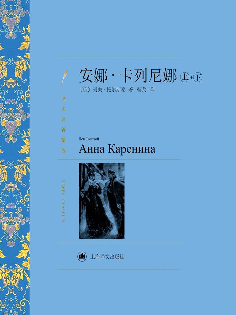 安娜·卡列尼娜(上海译文版)