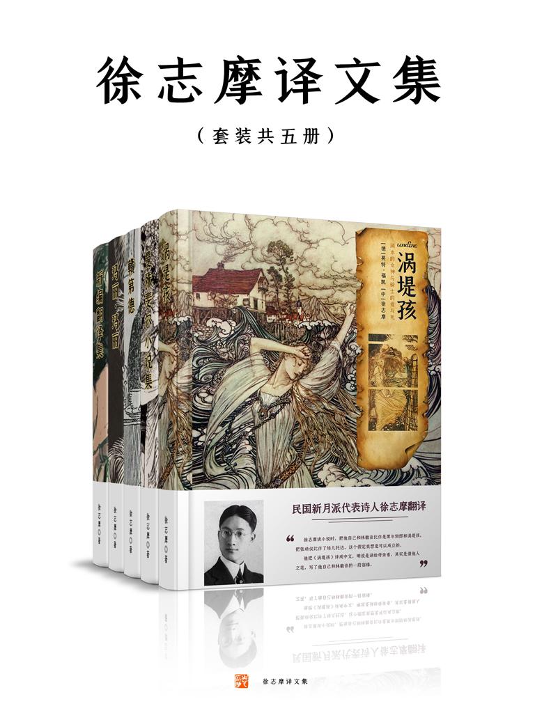 徐志摩譯文集(套裝共五冊)
