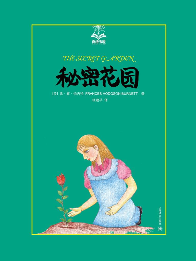 秘密花园(夏洛书屋·第二辑)