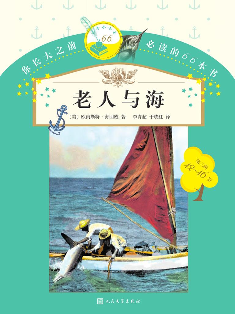 老人与海(你长大之前必读的66本书)