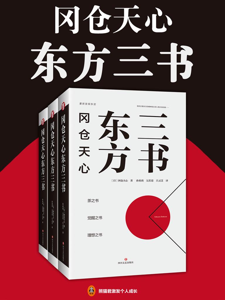 冈仓天心东方三书(全3册)