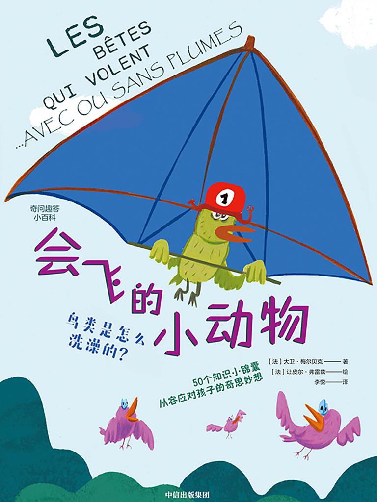 会飞的小动物:鸟类是怎么洗澡的?