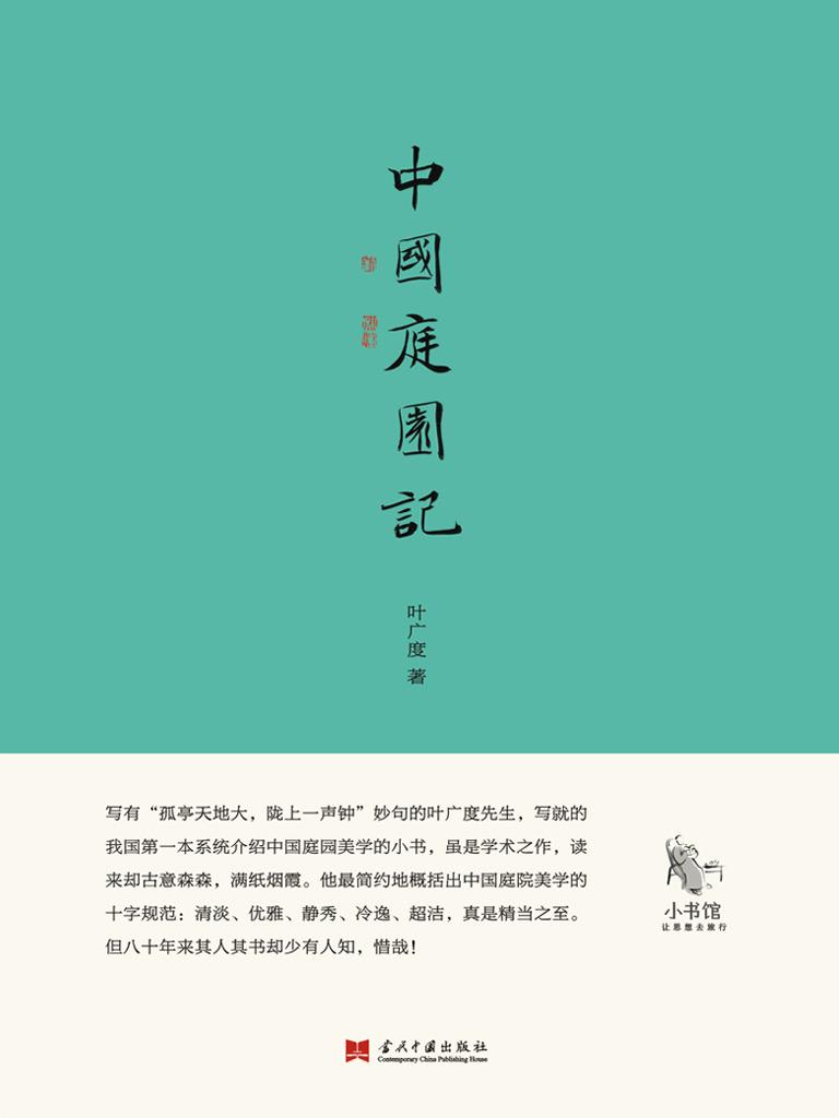 中国庭园记(小书馆系列)