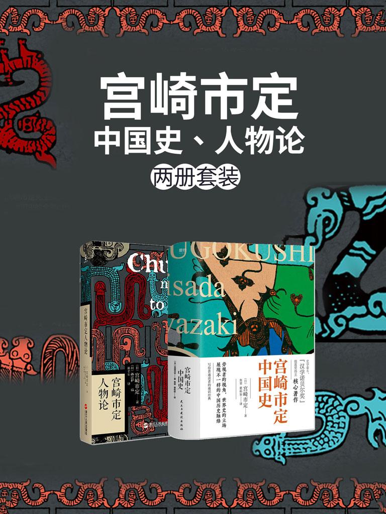 宫崎市定:中国史、人物论(共二册)