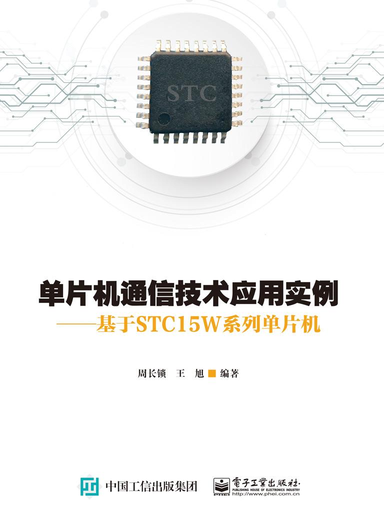 单片机通信技术应用实例:基于STC15W系列单片机