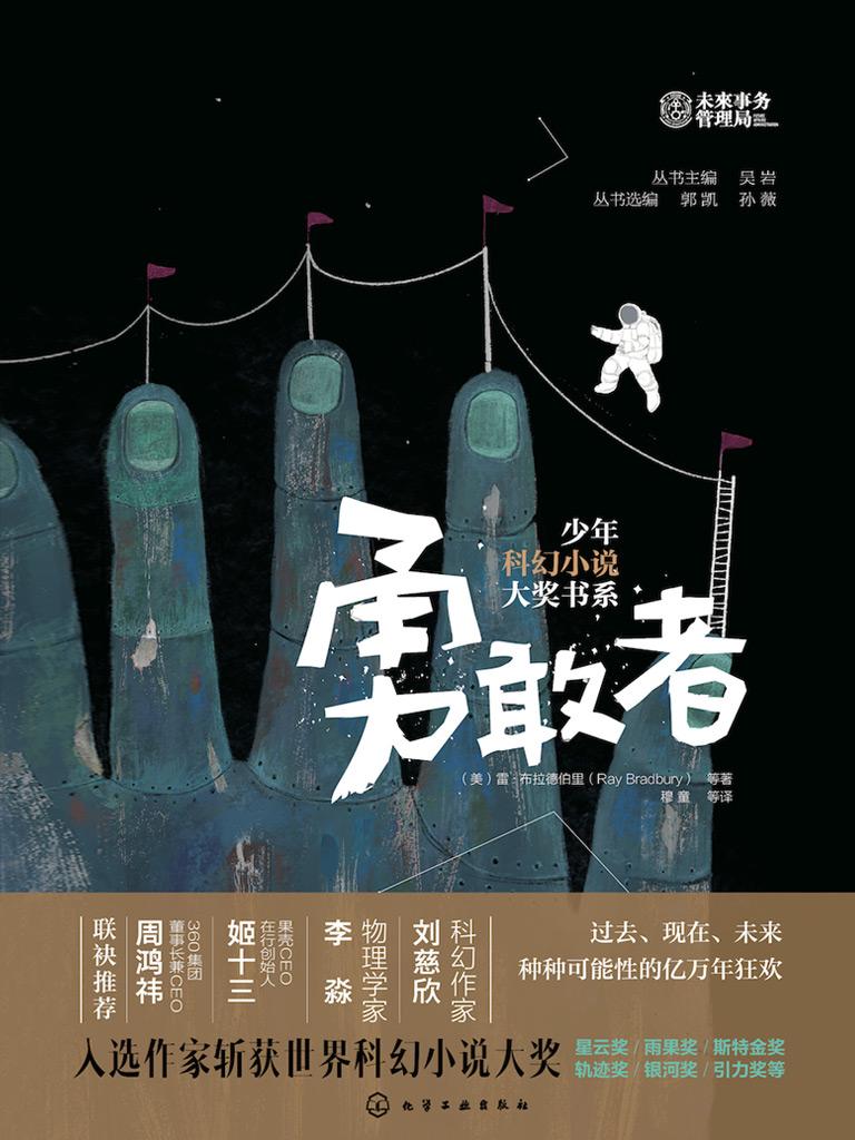 勇敢者(少年科幻小说大奖书系)