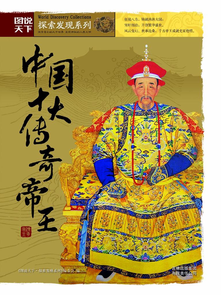 中国十大传奇帝王(图说天下·探索发现系列)