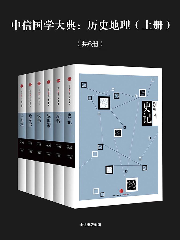 中信国学大典:历史地理(上册 共六册)