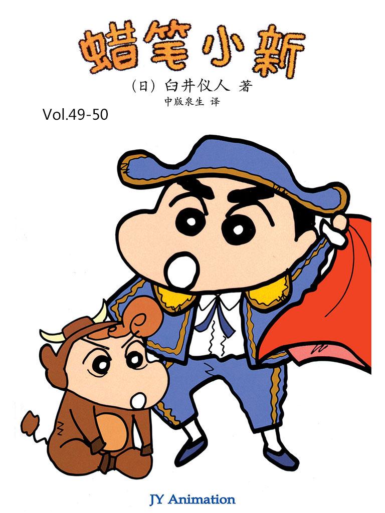 蜡笔小新Vol.49-50