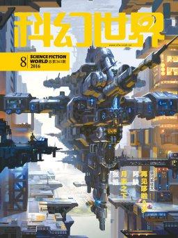 科幻世界·2016年第8期