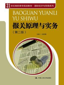 报关原理与实务(第二版)(21世纪高职高专规划教材·国际经济与贸易系列)