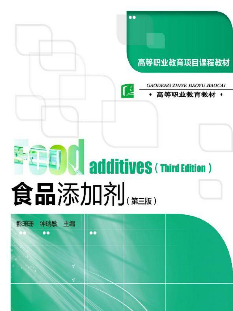 高等职业教育项目课程教材·高等职业教育教材·食品添加剂(第三版)