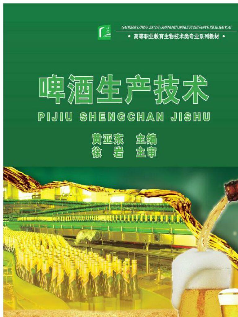 高等职业教育生物技术类专业系列教材·啤酒生产技术