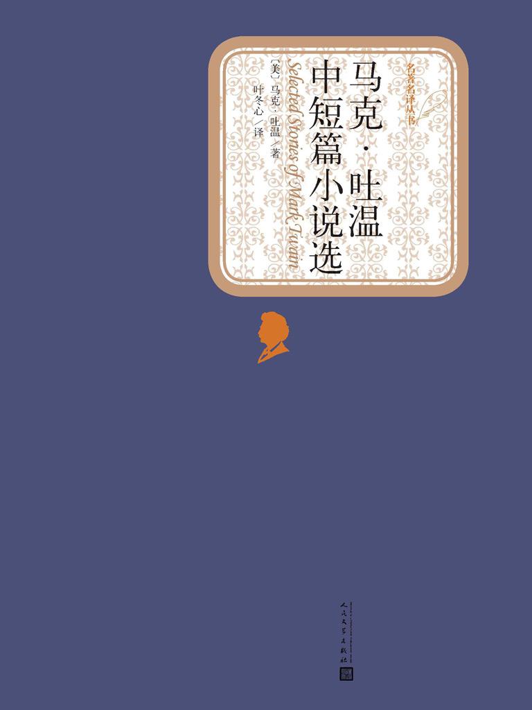 马克·吐温中短篇小说选(名著名译丛书)