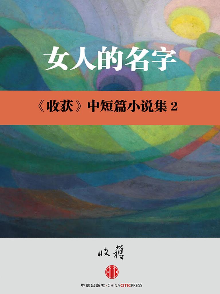 《收获》中短篇小说集 2:女人的名字(共7册)