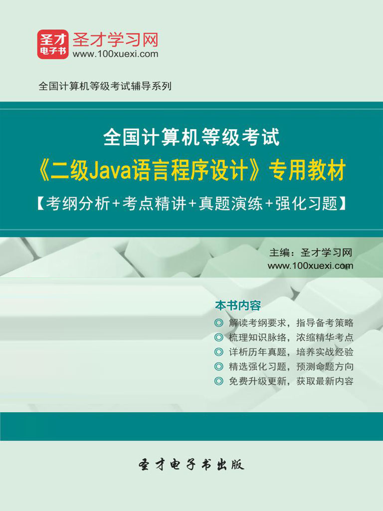 2016年9月全国计算机等级考试《二级Java语言程序设计》专用教材【考纲分析+考点精讲+真题演练+强化习题】
