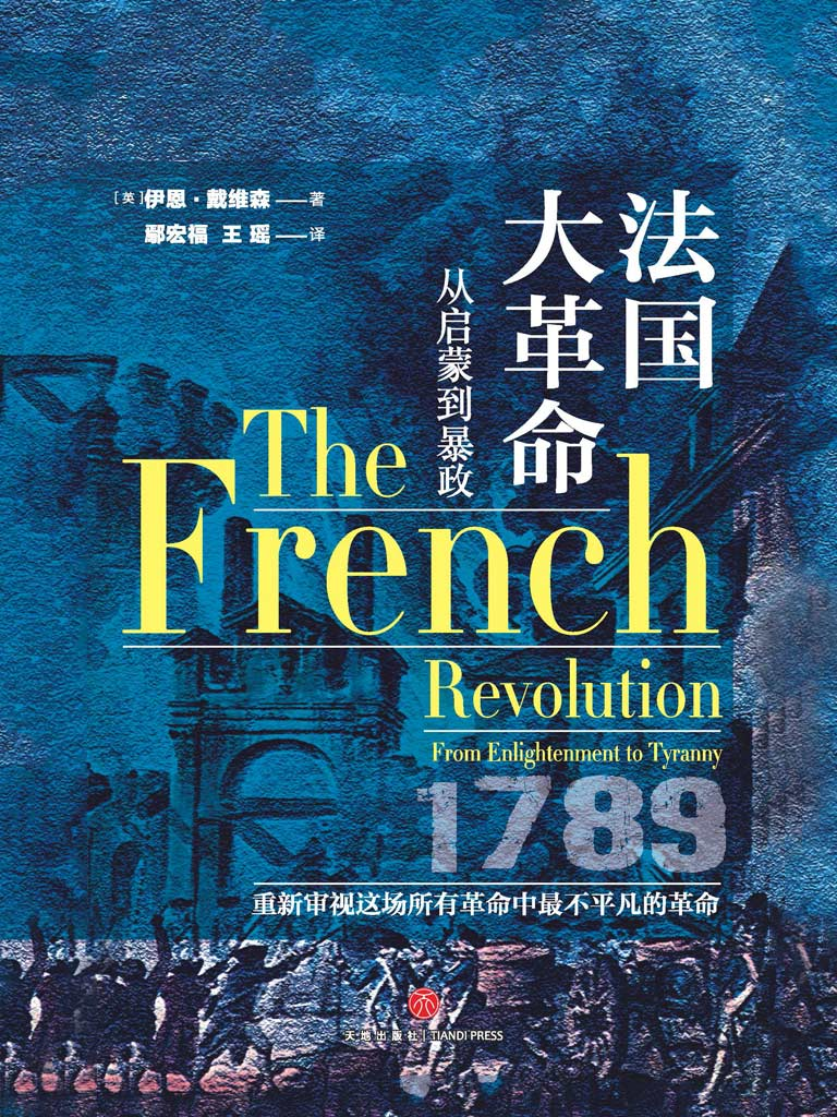 法国大革命:从启蒙到暴政