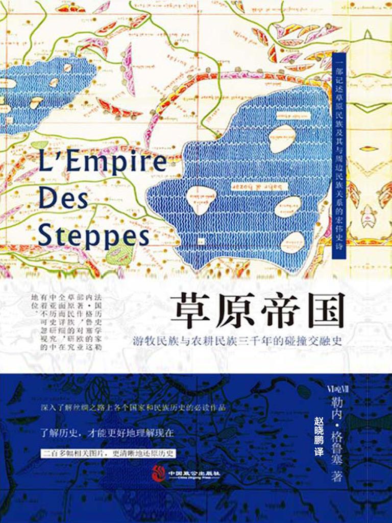 草原帝国:游牧民族与农耕民族三千年的碰撞交融史