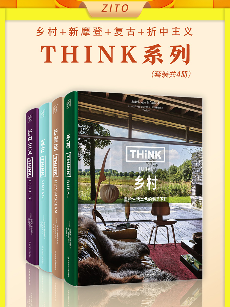 Think系列(共四册)