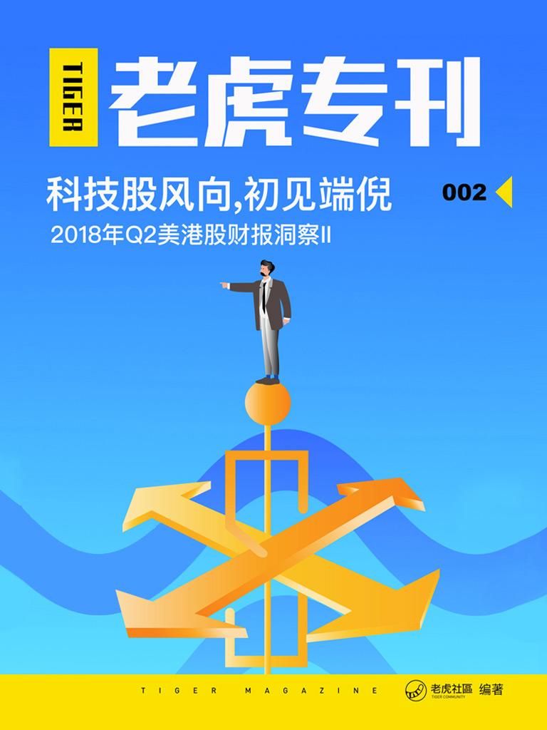老虎专刊·科技股风向,初见端倪(第002期)