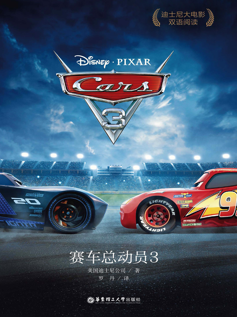 赛车总动员 3 Cars 3(迪士尼大电影双语阅读)