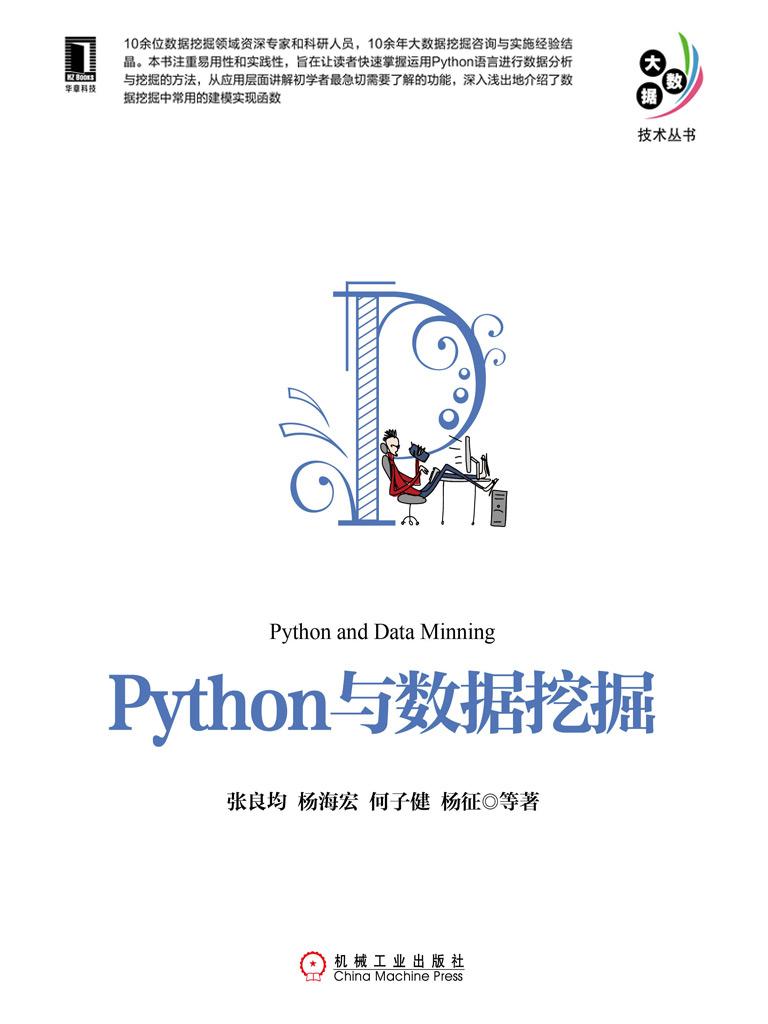 Python与数据挖掘