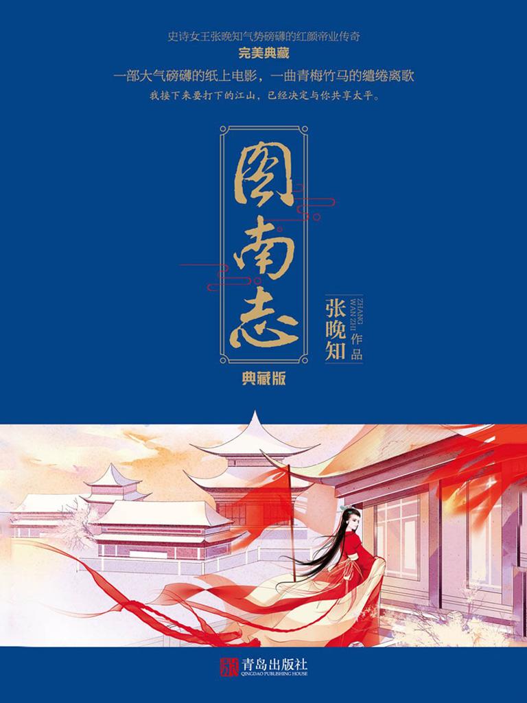 图南志(完美典藏版 全二册)