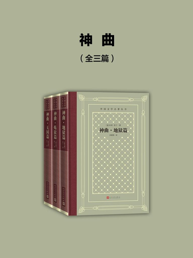 神曲:地狱篇、炼狱篇、天国篇(外国文学名著丛书)