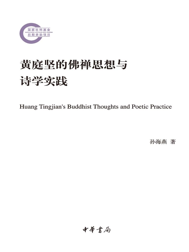 黄庭坚的佛禅思想与诗学实践