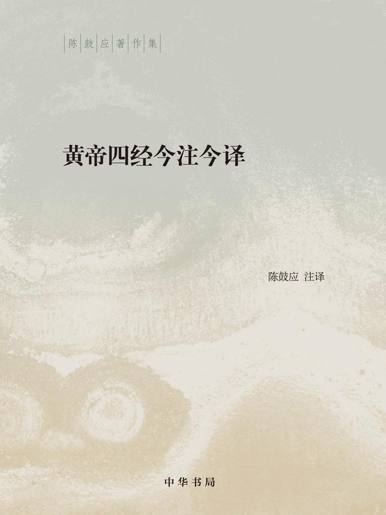 黄帝四经今注今译(陈鼓应著作集)