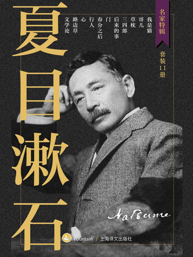 夏目漱石作品集(套装共11册)