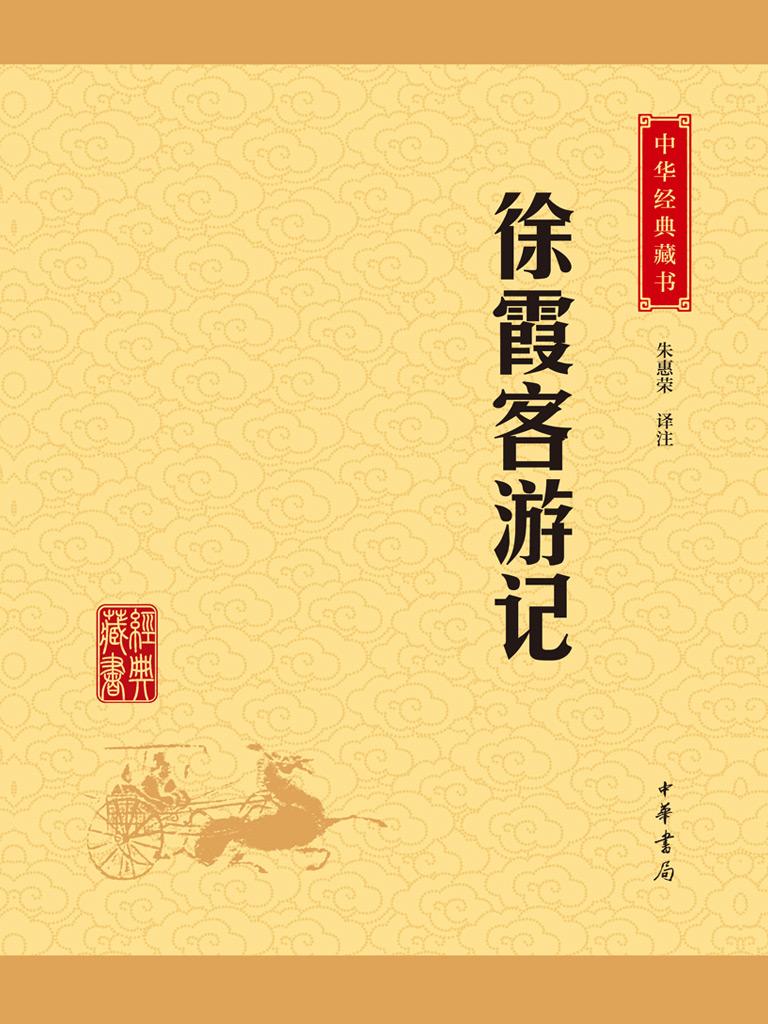 徐霞客游记(中华经典藏书 升级版)