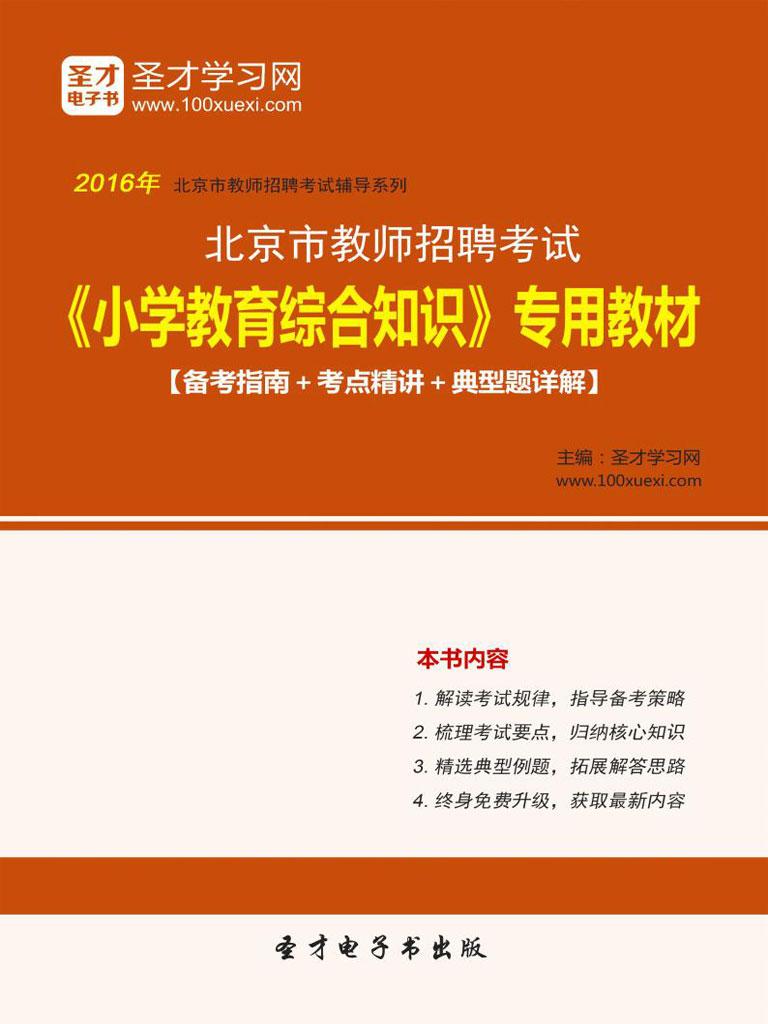 2016年北京市教师招聘考试《小学教育综合知识》专用教材【备考指南+考点精讲+典型题详解】