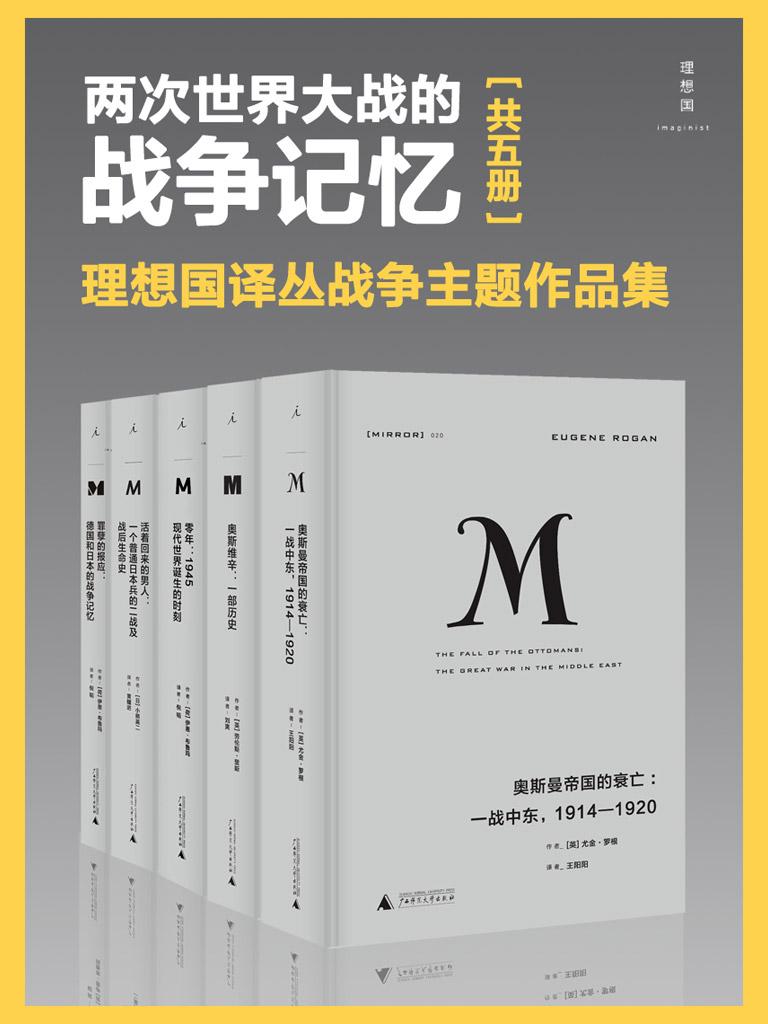 理想国译丛:两次世界大战的战争记忆(共五册)