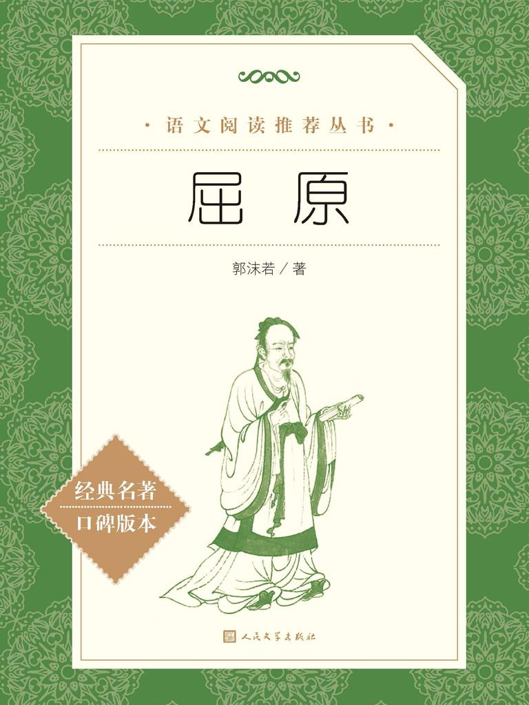 屈原(语文阅读推荐丛书)
