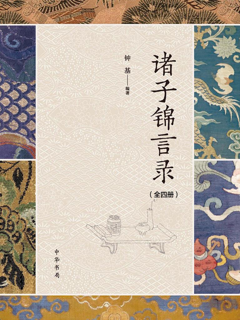 诸子锦言录(全四册)