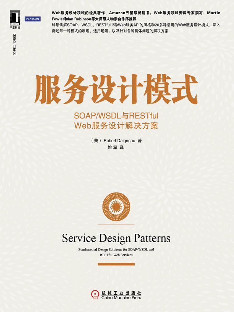 服务设计模式:SOAP/WSDL与RESTfulWeb服务设计解决方案