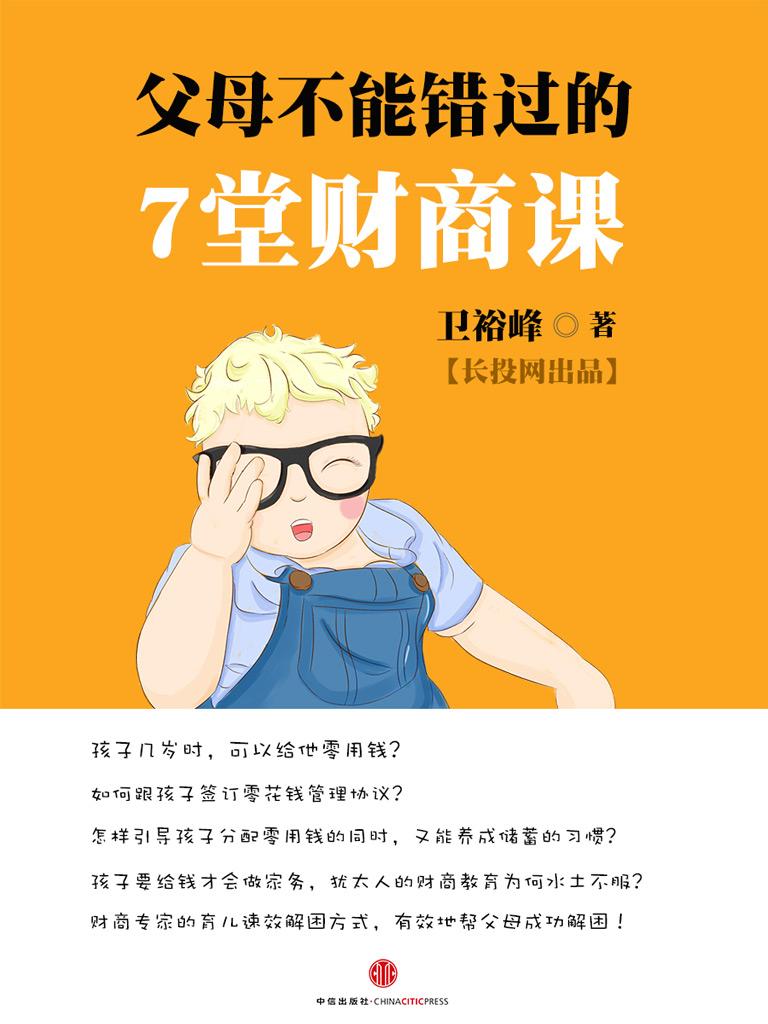 """父母不能错过的7堂财商课(长投""""光""""系列)"""